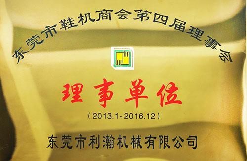 东莞市鞋机商会理事单位