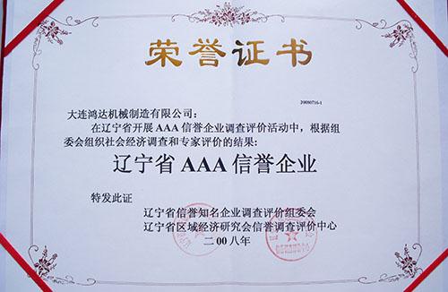 辽宁省AAA信誉企业