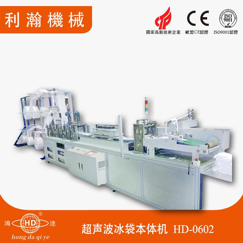 超声波冰袋本体机 HD-0602