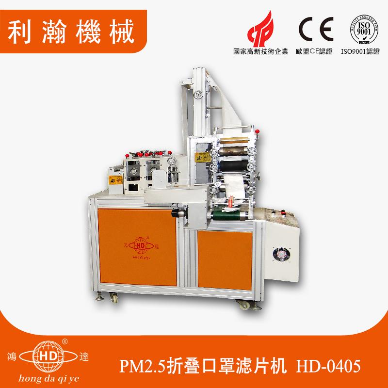 PM2.5折叠口罩机HD-0405