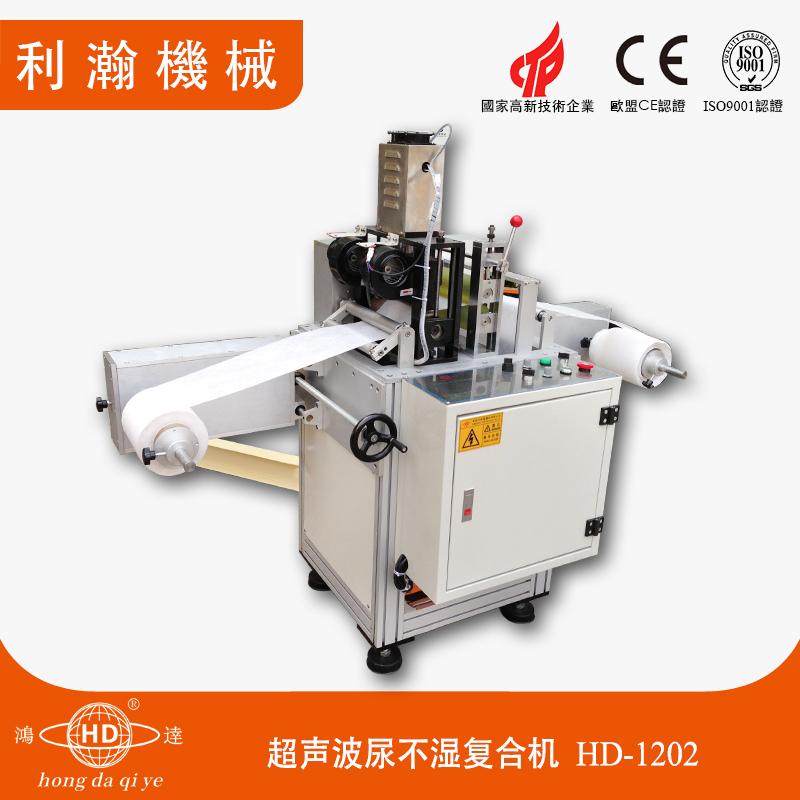 超声波尿不湿复合机 HD-1202