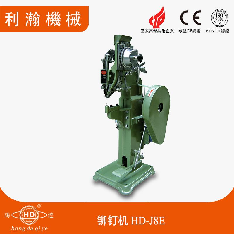 铆钉机 HD-J8E