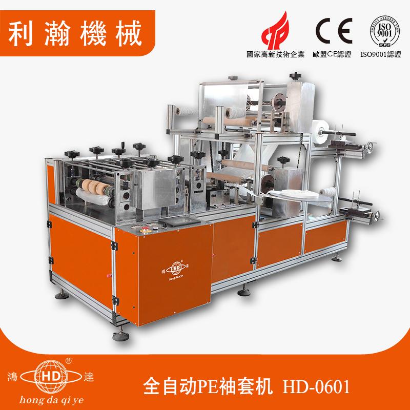 利瀚机械全自动PE袖套机产品  HD-0601