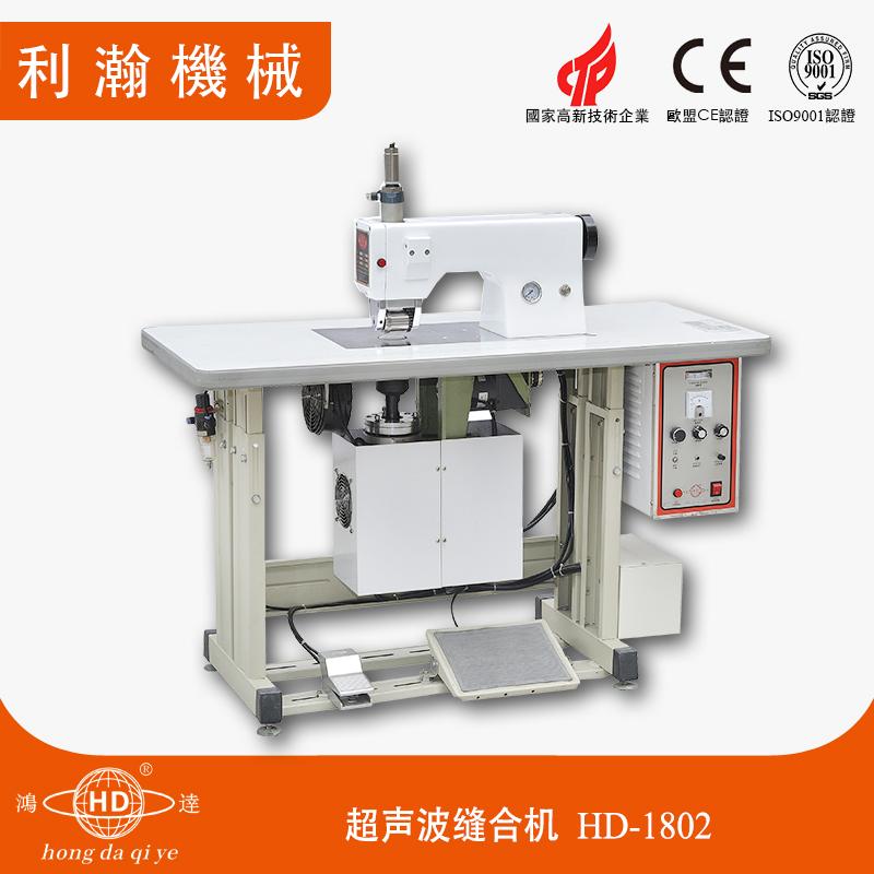 2寸超声波压花机 HD-1802