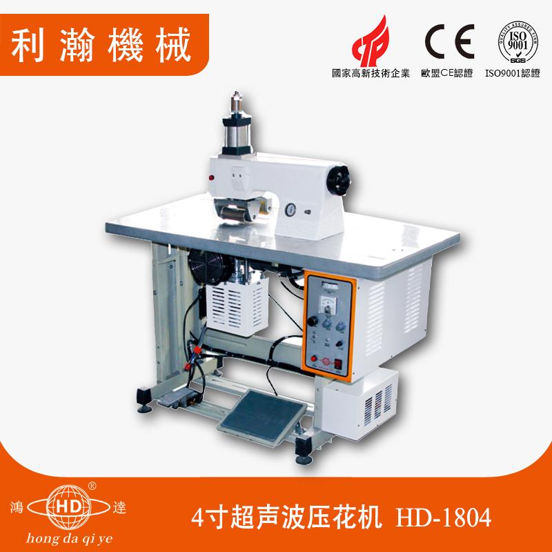 4寸超声波压花机  HD-1804