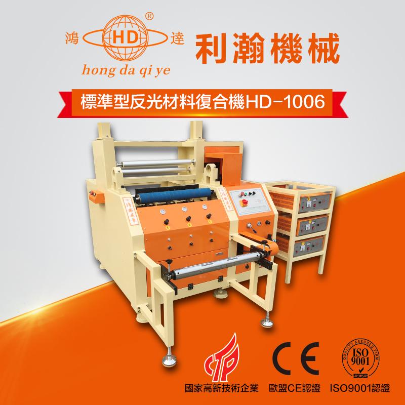 标准型反光材料复合机  HD-1006