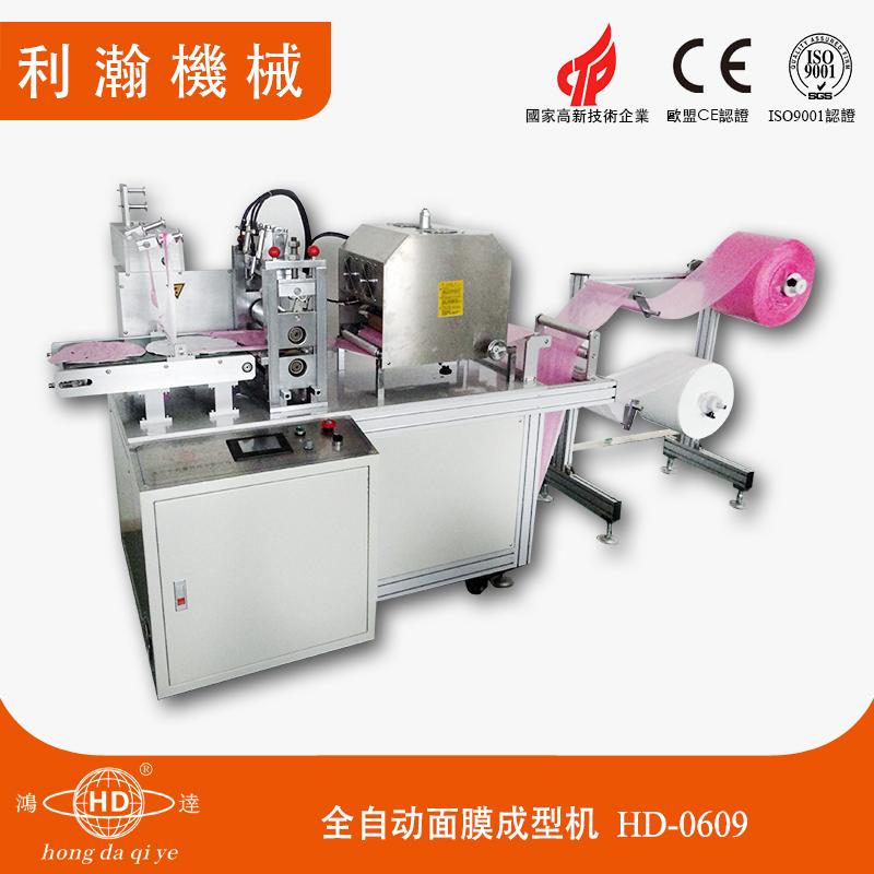 全自动面膜成型机 HD-0609