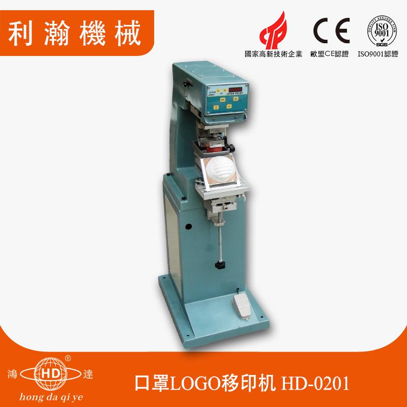口罩移印機HD-0201