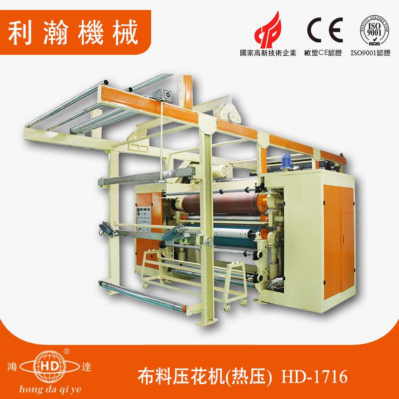 布料压花机(热压) HD-1716