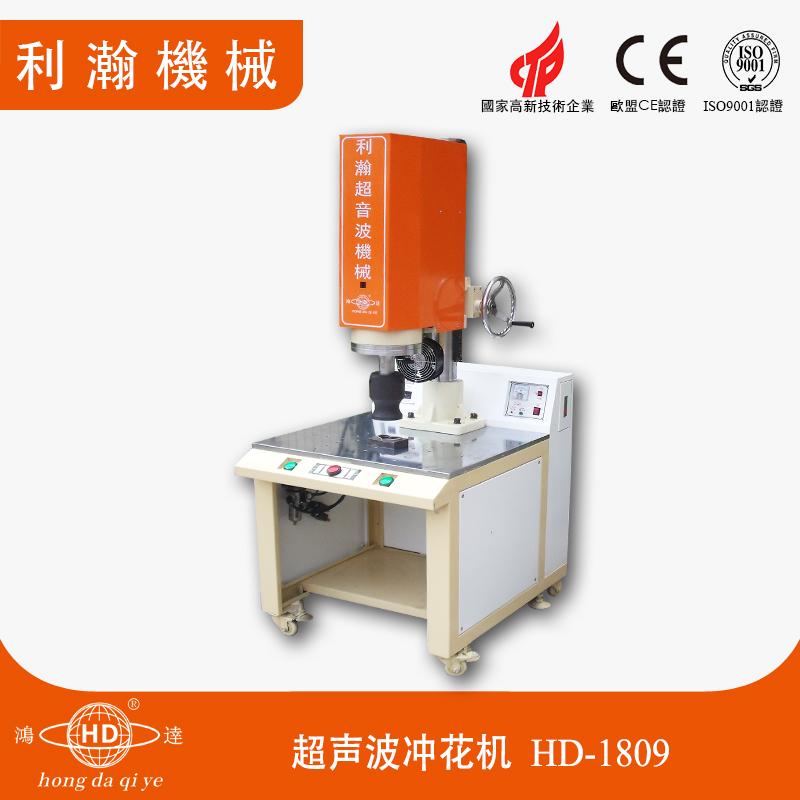 超声波冲花机 HD-1809