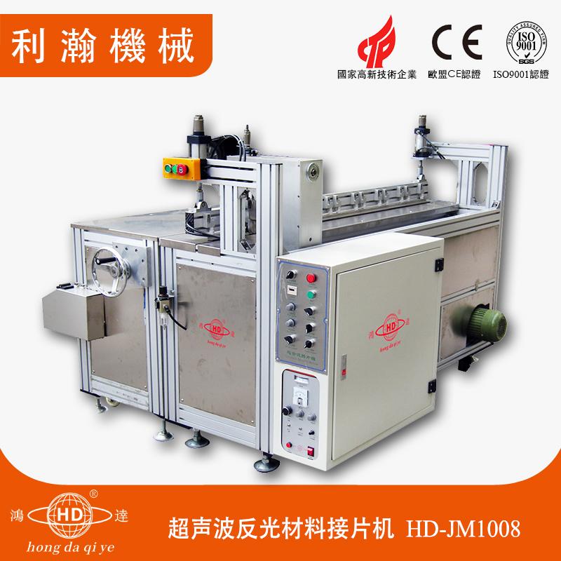 超声波反光材料接片机 HD-JM1008