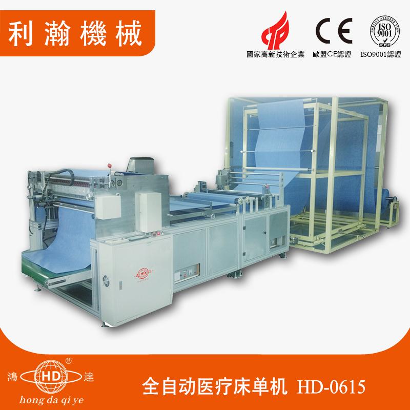 全自动医疗床单机HD-0615