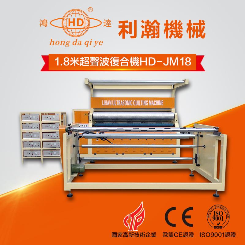 1.8米超声波复合机 HD-JM1
