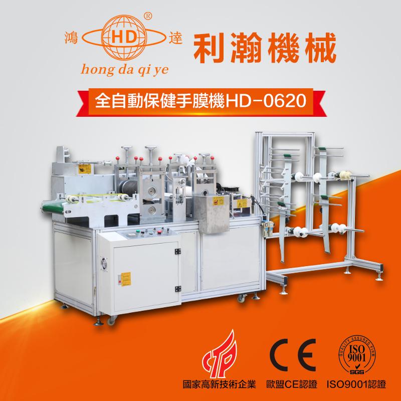 全自动保健手膜机 HD-0620