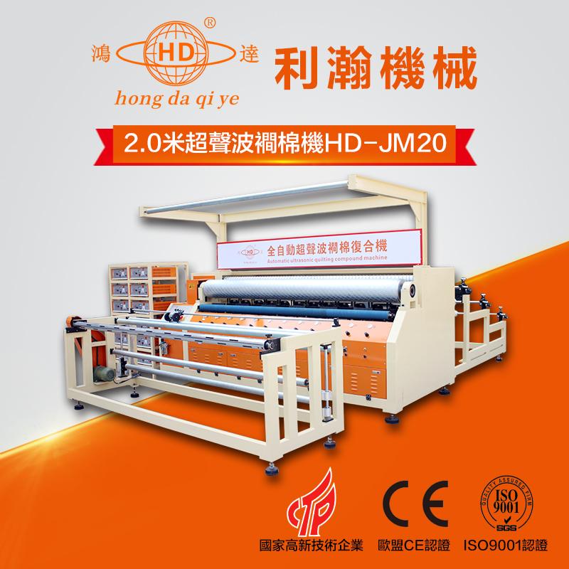 2.0米超声波裥棉机 HD-JM20