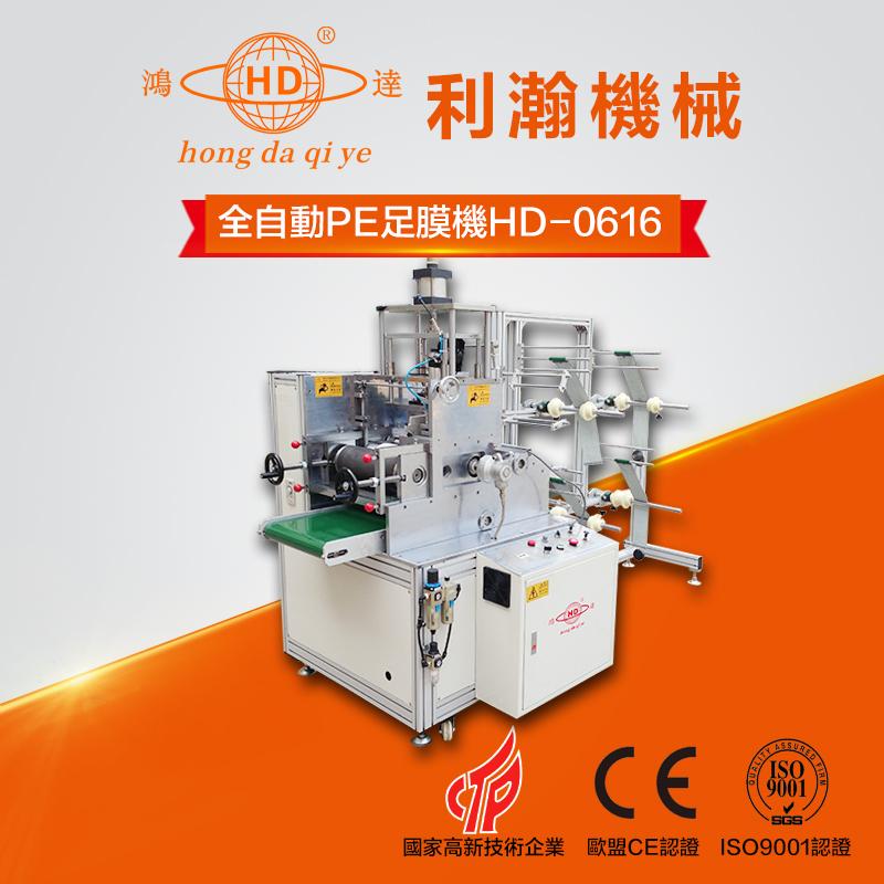 全自动PE足膜机  HD-0616