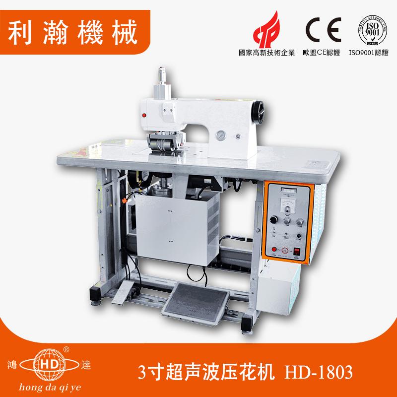3寸超声波压花机  HD-1803