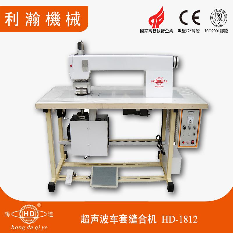 超声波车套缝合机 HD-1812