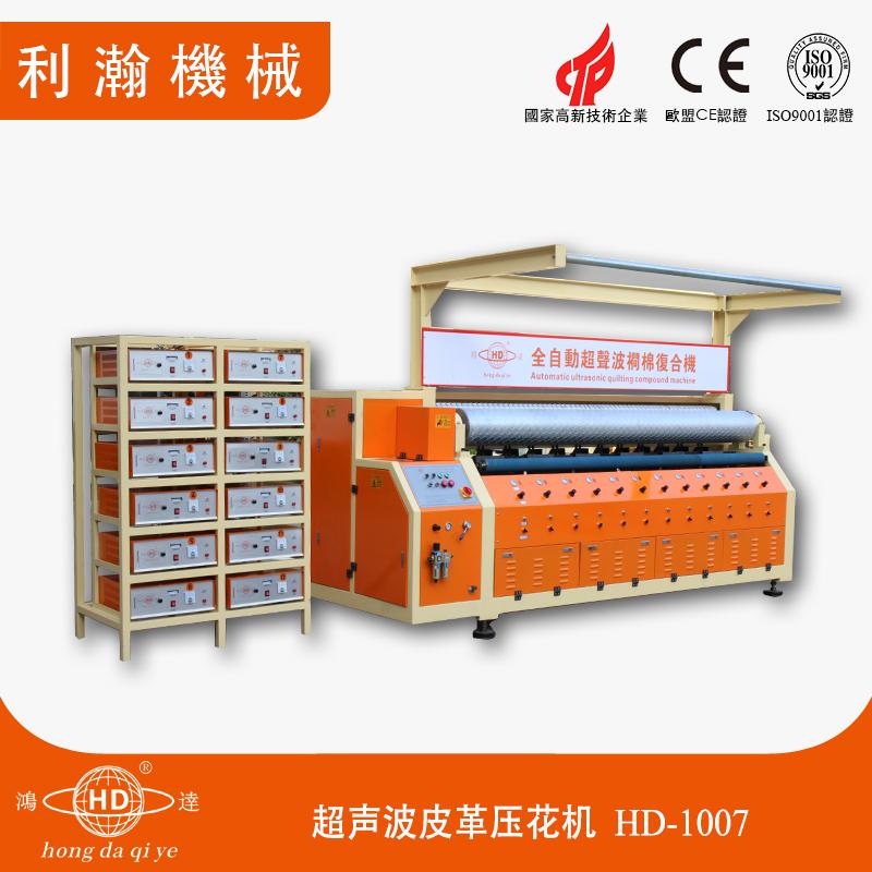 超声波皮革压花机 HD-100