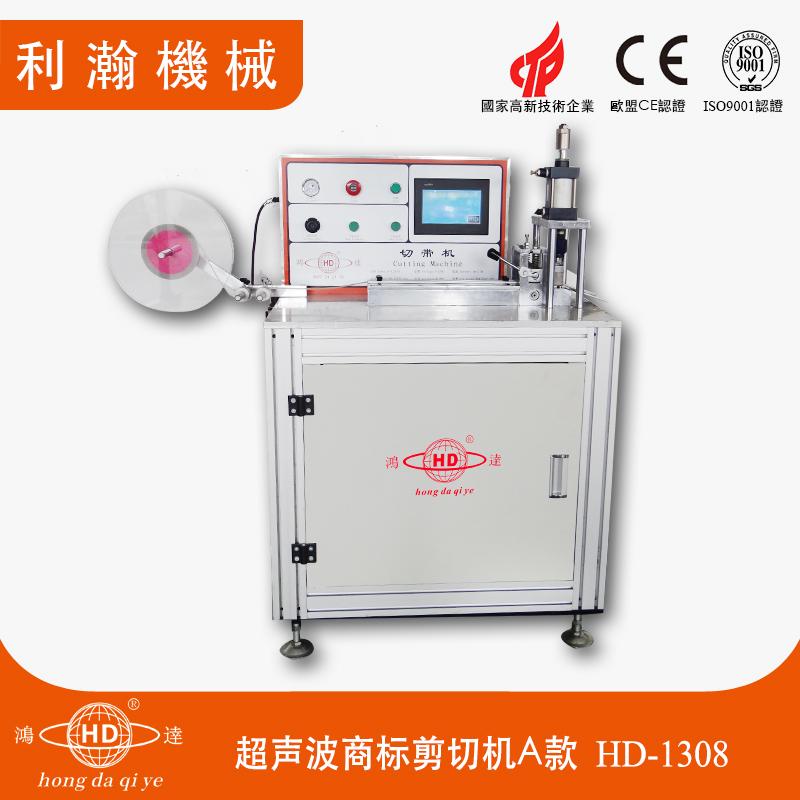 超聲波商標剪切機A款   HD-1308