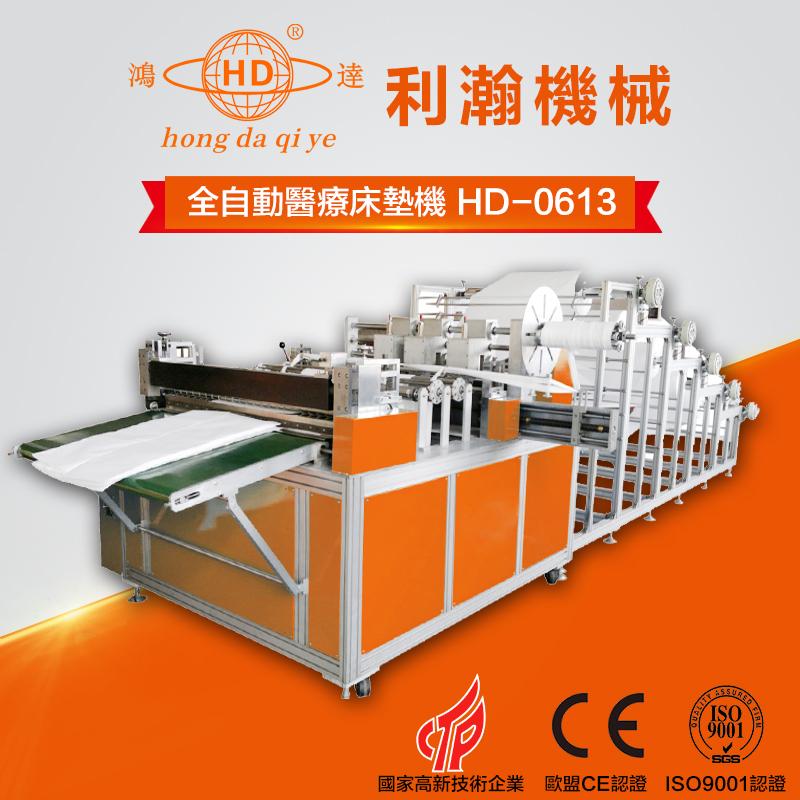 全自动医疗床垫机     HD-0613