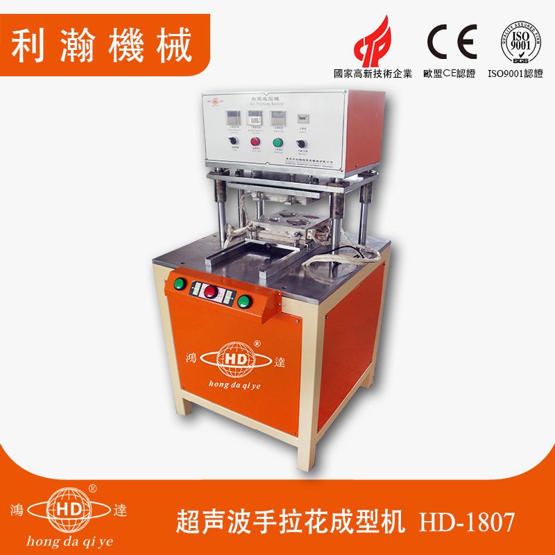 手拉花成型机   HD-1807