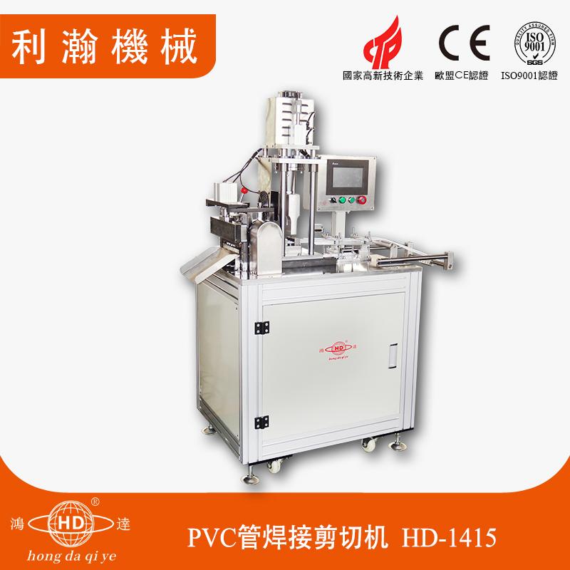 PVC管焊接剪切机  HD-1415