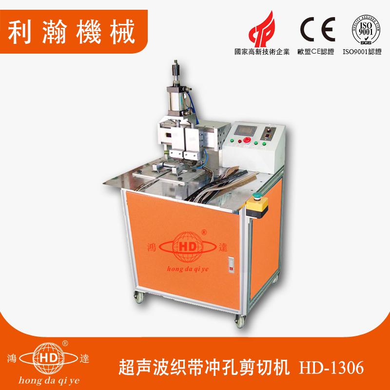 超聲波織帶沖孔剪切機      HD-1306
