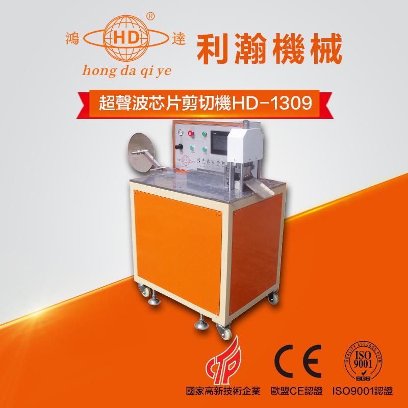 超声波芯片剪切机     HD-1309