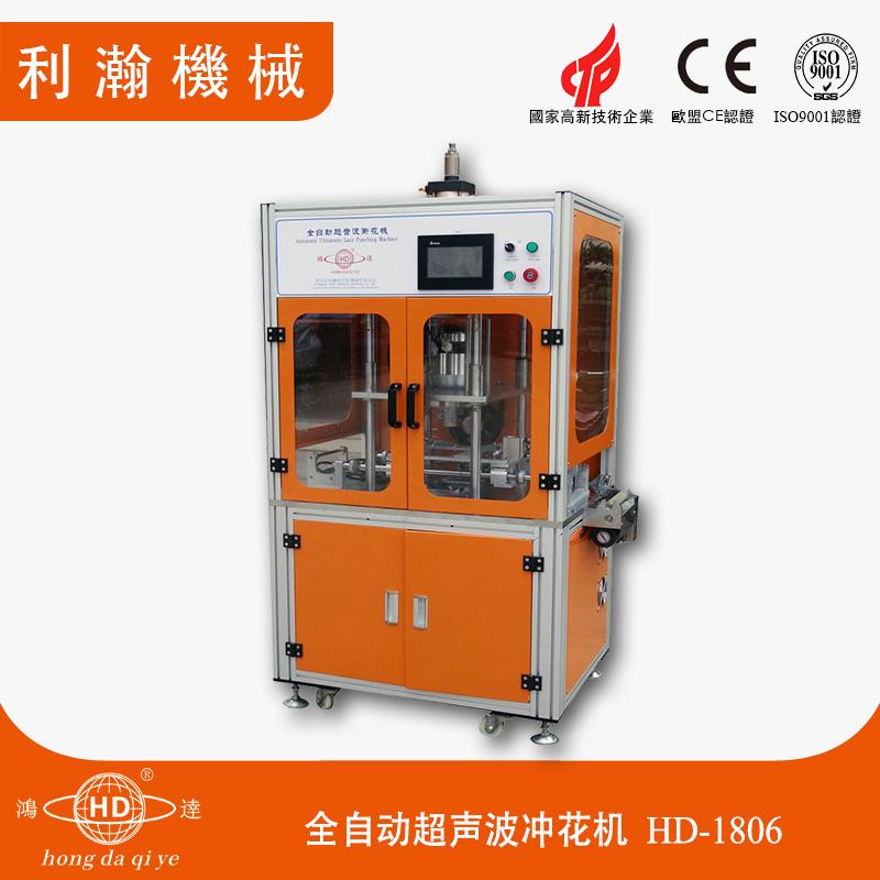 全自动超声波冲花机   HD-1806