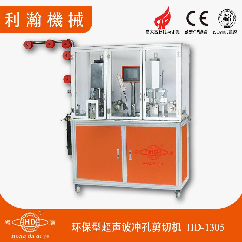 环保型超声波冲孔剪切机HD-1305