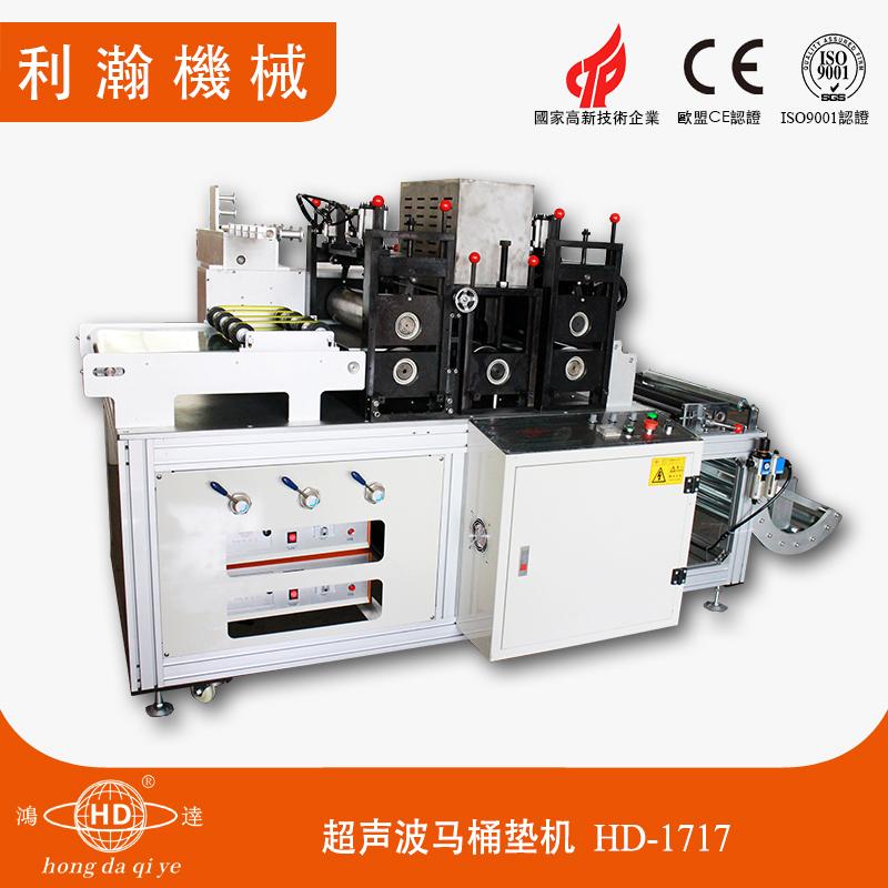 超声波马桶垫机  HD-1717