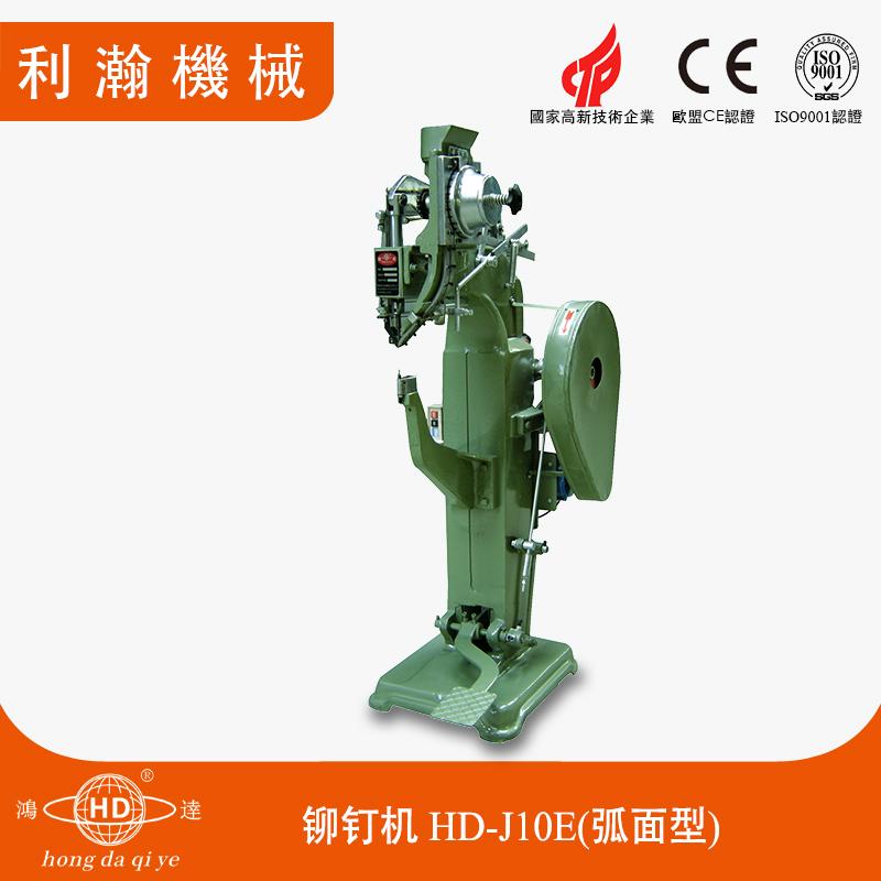 铆钉机 HD-J10E(弧面型)