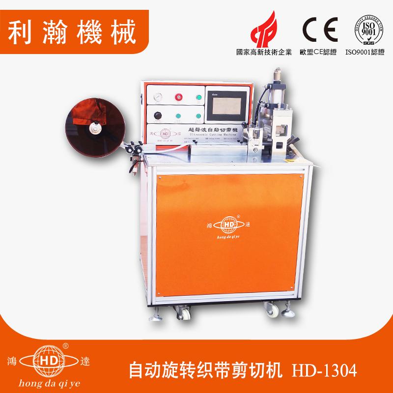 自動旋轉織帶剪切機   HD-1304