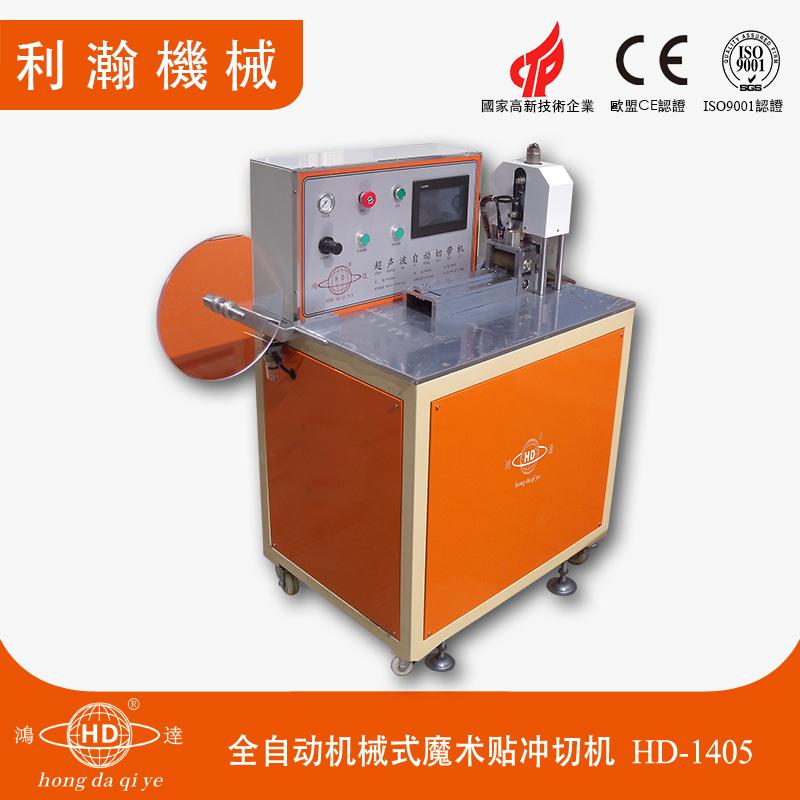全自动机械式魔术贴冲切机HD-1405