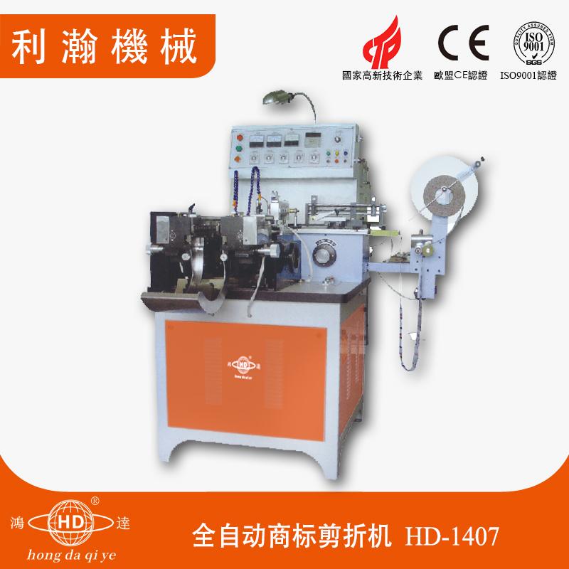 全自动商标剪折机HD-1407
