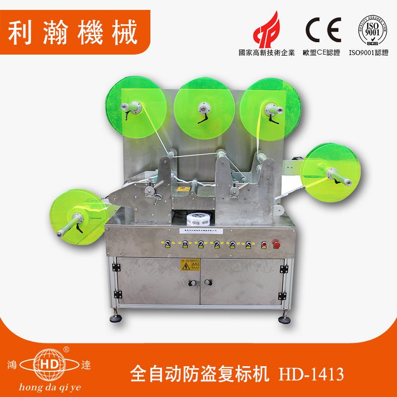 全自动防盗复标机 HD-1413