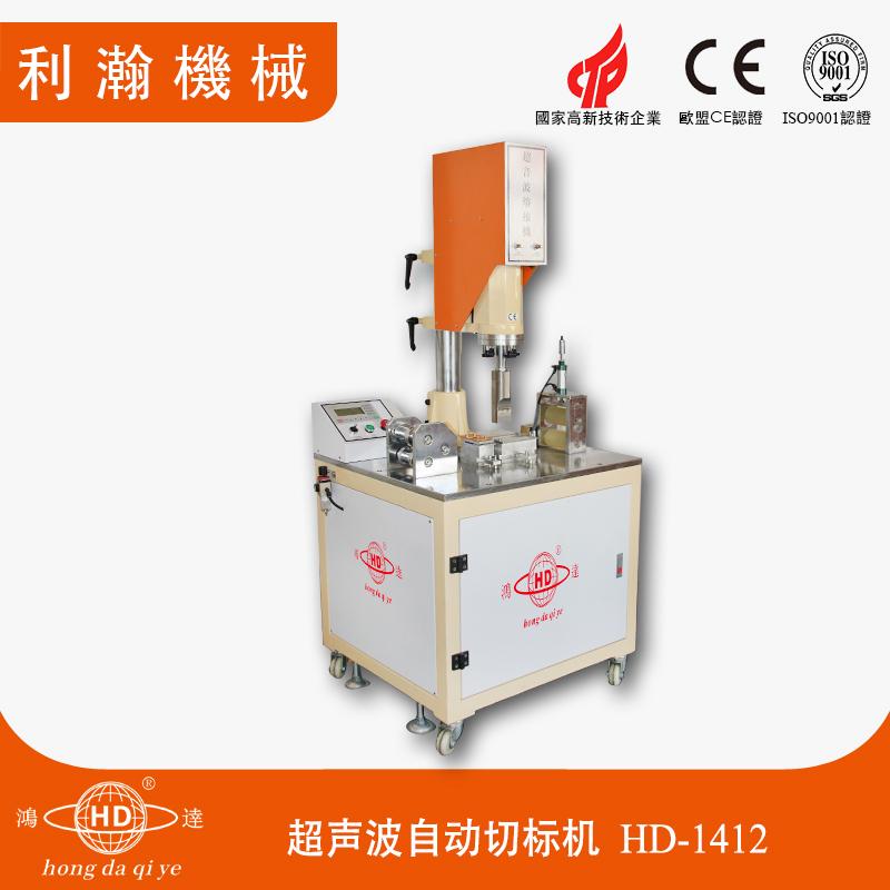 超聲波自動切標機   HD-1412