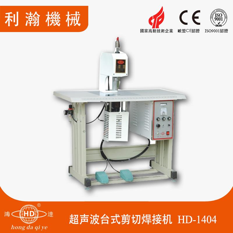 超声波台式剪切焊接机    HD-1404