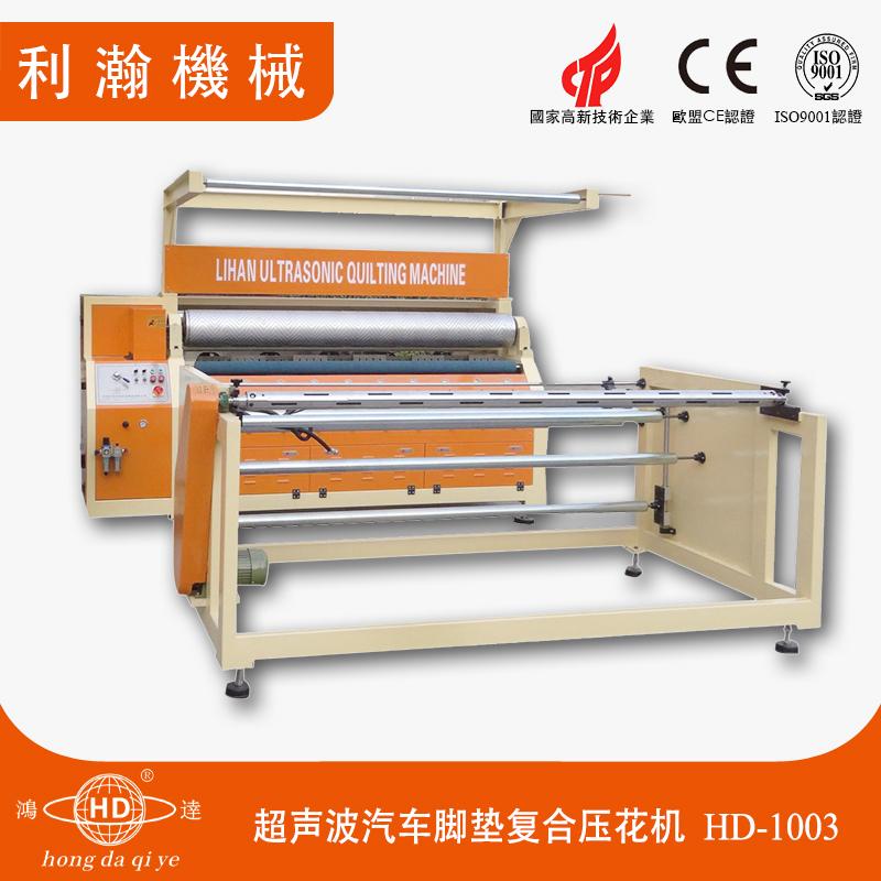 超声波汽车脚垫复合压花机  HD-1003