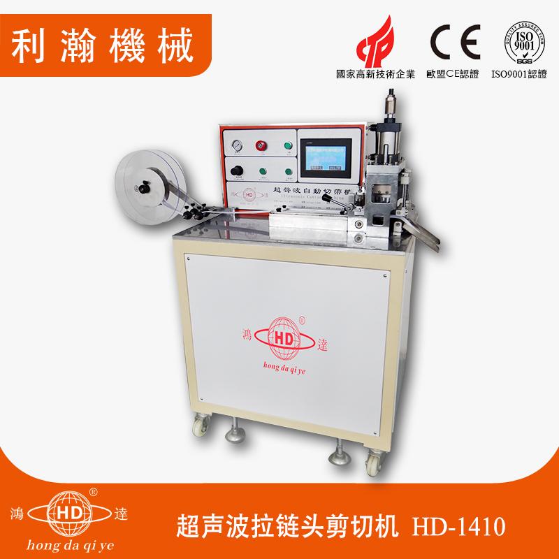 超声波拉链剪切机  HD-14