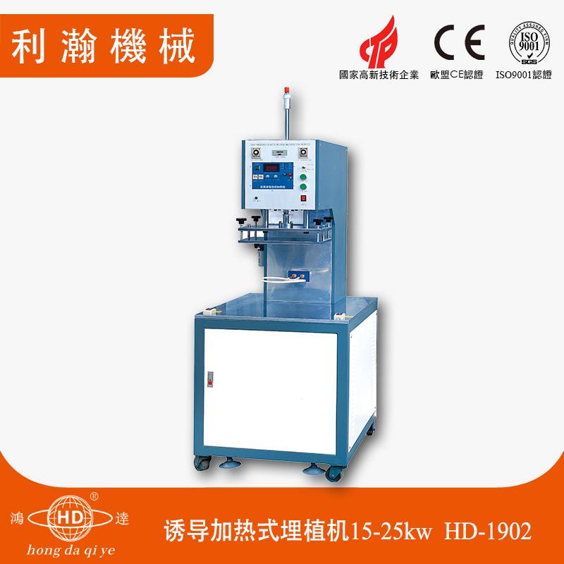 诱导加热式埋植机15-25kw HD-1902