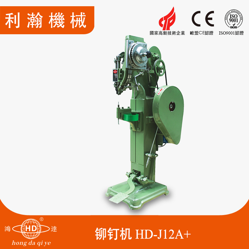 铆钉机 HD-J12A+