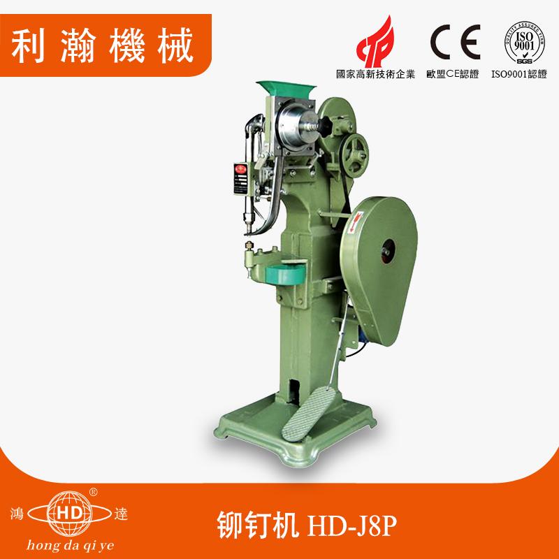 铆钉机 HD-J8P