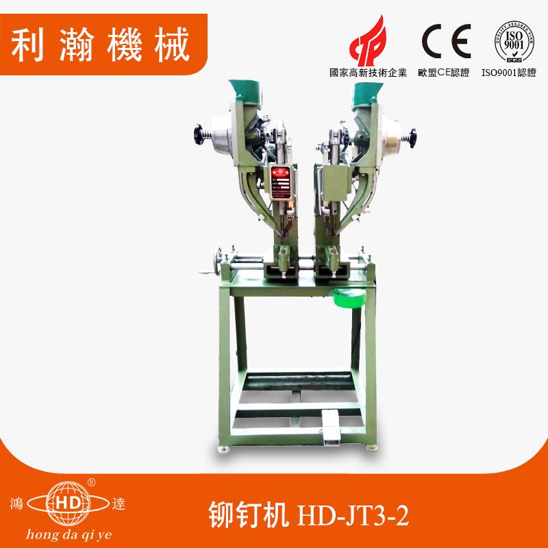 铆钉机 HD-JT3-2