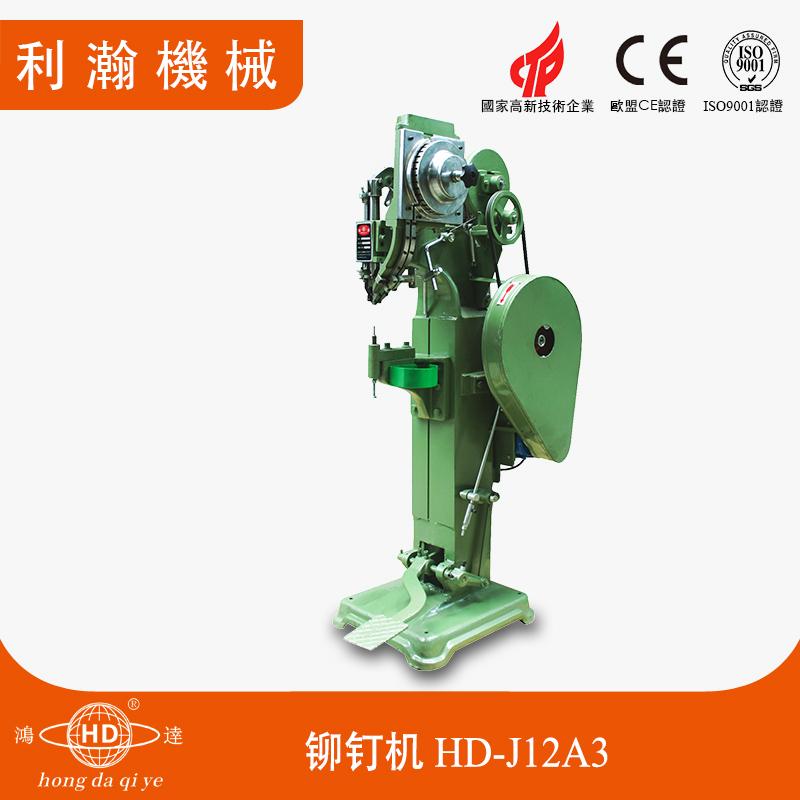 铆钉机 HD-J12A3