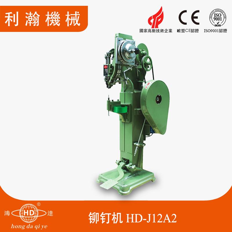 铆钉机 HD-J12A2