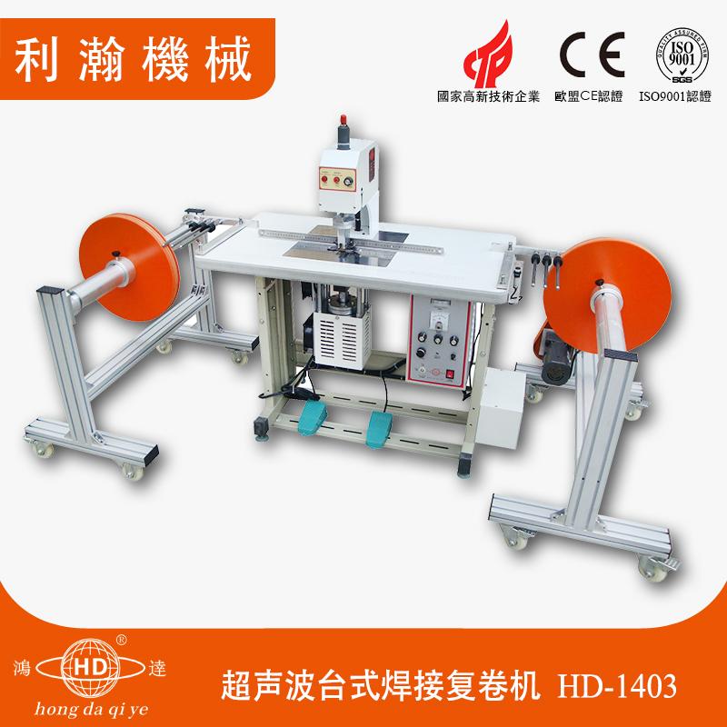 超声波台式焊接复卷机H