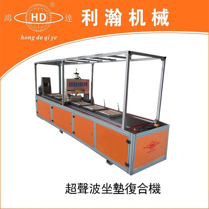 超声波坐垫复合机 HD-1216