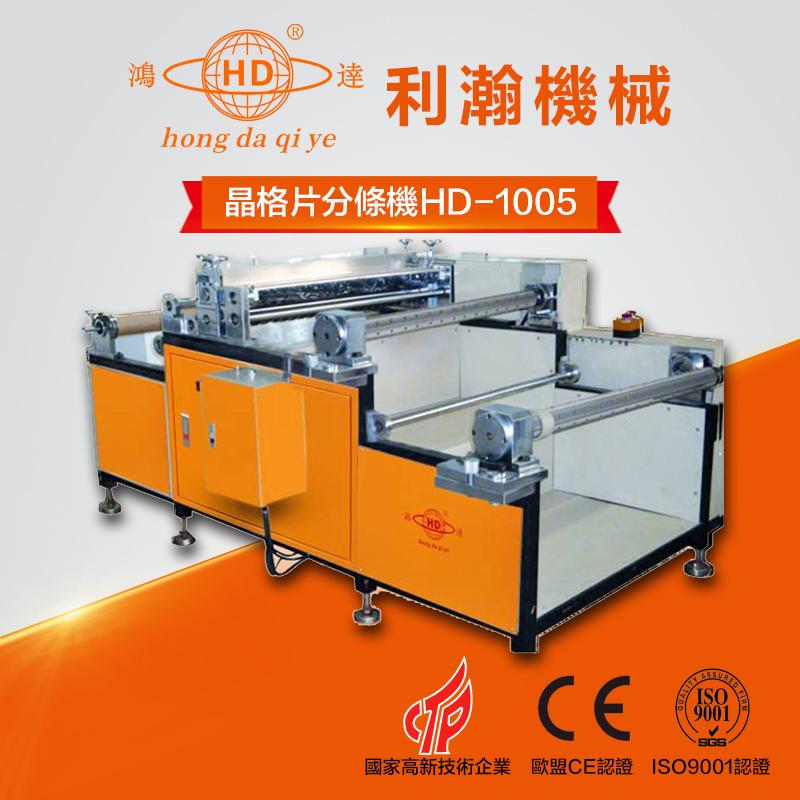 晶格片分条机HD-1005